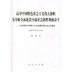 高举中国特色社会主义伟大旗帜为夺取全面建设小康社会新胜利而奋斗(2007年10月15日)