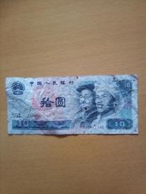 10元四套币