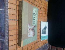 古陶瓷识鉴讲义【仅印2000册1999年一版一印】(云泉签名见图)