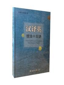 汉译英技法十五讲