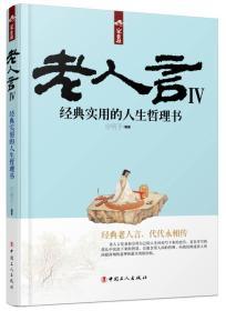老人言IV-经典实用的人生哲理书