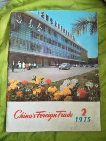 出口商品宣传画册  1975年2月  如图