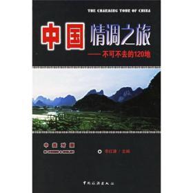 中国情调之旅
