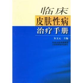 临床皮肤性病治疗手册