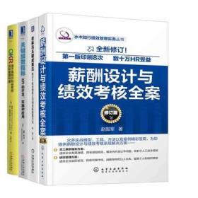 【正版新书】4册  关键绩效指标 KPI的开发 实施和应用+薪酬设计与绩效考核全案+目标与关键成果法+OKR 源于英特尔和谷歌的目标管理利器
