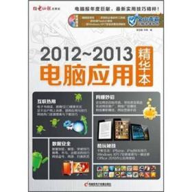 2012-2013电脑应用精华本9787894767127