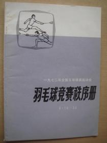 一九七二年全国五项球类运动会羽毛球竞赛秩序册