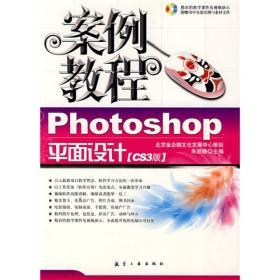 案例教程:Photoshop平面设计案例教程(CS3版)