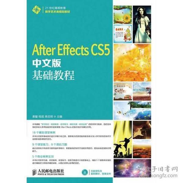 After Effects CS5中文版基础教程