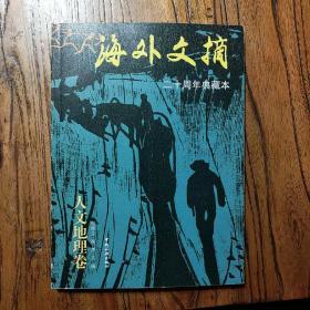 海外文摘――二十周年典藏本