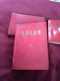 毛泽东选集(袖珍横排一卷本)(1968年上海一版一印)
