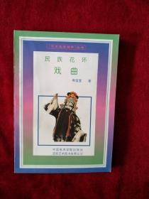 (0528  116X2)   《艺术迷宫指南》丛书 民族花环 戏曲  书品如图