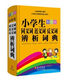 小学生同义词·近义词·反义词·辨析词典(彩图版)