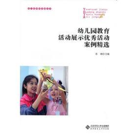 幼儿园教育活动展示优秀活动案例精选