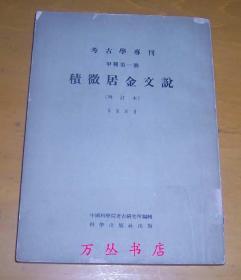 积微居金文说(增订本)考古学专刊  甲种第一号 (1959年2版1印)