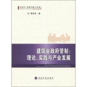 经济学·管理学博士论著·建筑业政府管制:理论、实践与产业发展