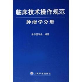 临床技术操作规范:肿瘤学分册