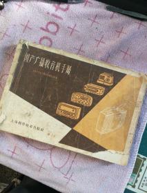 国产广播收音机手册