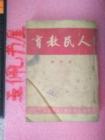 人民教育1950第一卷第一期 第二期 第三期 第四期 第五期 第六期 共计6期合售