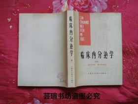 临床内分泌学.上(邝安堃主编,1979年原版书)
