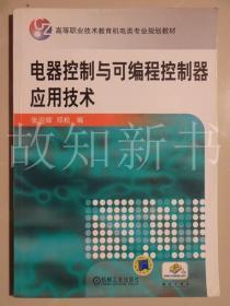 电器控制与可编程埪制器应用技术  (正版现货)