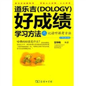 道乐吉(Dology)好成绩学习方法之记读听课考方法