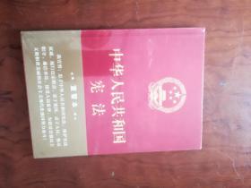 【中華人民共和國憲法  宣誓朗讀本  未開封  16開