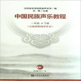 中国民族声乐教程·一年级下册