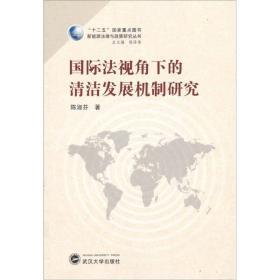 国际法视角下的清洁发展机制研究武汉大学陈淑芬9787307090156