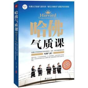正版哈佛气质课星汉华夏出版社9787508069302ai1