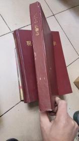 辽宁中医杂志 1992年1-11精装合订本