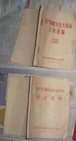 无产阶级文化大革命学习文件 无产阶级文化大革命文件选编 两本合售