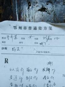 湖北省鄂州市名老中医[陈剑平]开的[肠炎]中药处方单