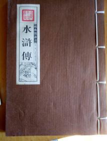 水浒传(藏典阁丛书)第二卷,第三卷两本合售