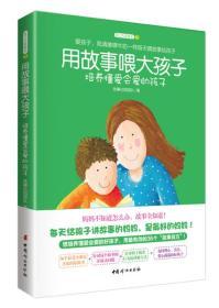 用故事喂大孩子培养懂爱会爱的孩子