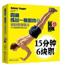 四周练出一身肌肉2:超快速健身法