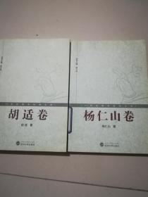 20世纪佛学经典文库.杨仁山卷+胡适卷【2本】