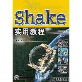 Shake实用教程