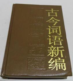 古今词语新编/裴球璇 阳海清编