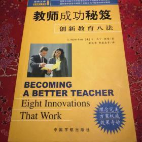 教师成功秘笈  创新教育八法