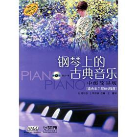 钢琴上的古典音乐:中级简易版(适合车尔尼849程度)