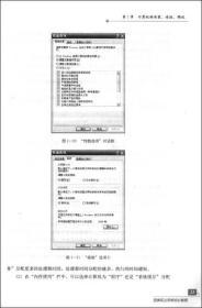 高级国家职业资格培训教程用于国家职业技能鉴定:计算机操作员