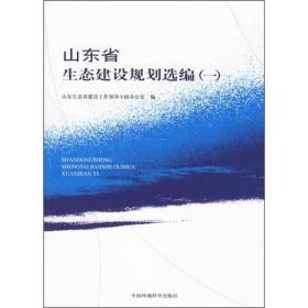 山东省生态建设规划选编1