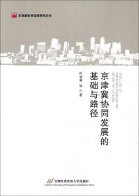 京津冀协同发展的基础与路径