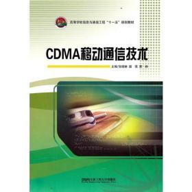 CDMA移动通信技术 张晓林 主编 哈尔滨工程出版社 9787811338393