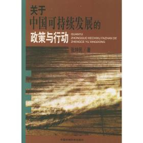 关于中国可持续发展的政策与行动