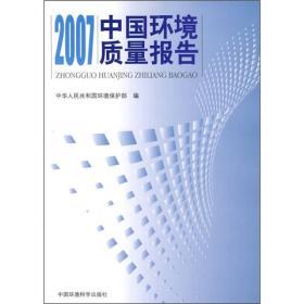 2007中国环境质量报告