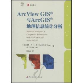 ArcView GIS与ArcGIS地理信息统计分析