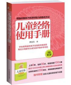 儿童经络使用手册(升级修订版)