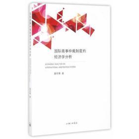 国际商事仲裁制度的经济学分析